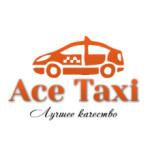 Такси Ace Taxi