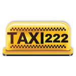 Такси 222