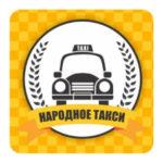 Народное таксиот 150 р.