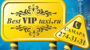 логотип Такси VIP (Самара)