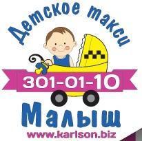логотип такси Малыш (Екатеринбург)
