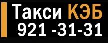 логотип Такси КЭБ (Пушкин)