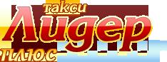 логотип Такси Лидер Плюс (Самара)