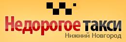 логотип Недорогое Такси (Нижний Новгород)