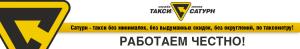 логотип Такси Сатурн (Нижний Новгород)