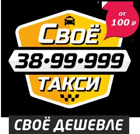 логотип Свое такси (Екатеринбург)