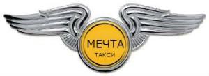 логотип Такси Мечта (Пушкин)