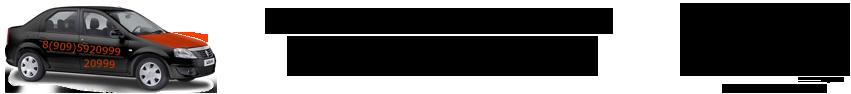 логотип Такси СедАн (Кингисепп)