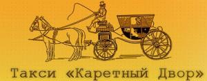 логотип Такси Каретный Двор