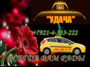 логотип Такси Удача (Приозерск)