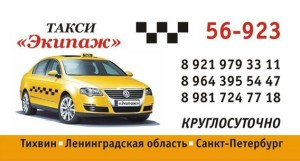 логотип Такси Экипаж (Тихвин)