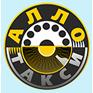 логотип Алло такси (Колпино)