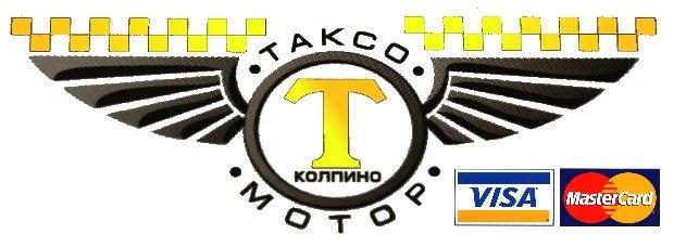 логотип Такси Таксомотор (Колпино)