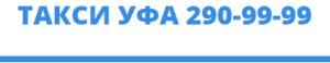 логотип Топ такси (Уфа)