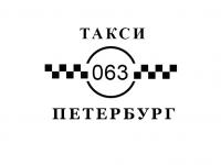 логотип такси 063 (Санкт-Петербург)