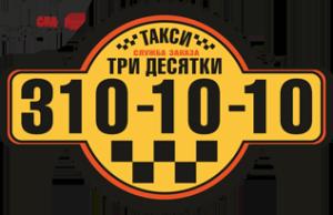 логотип Такси Три Десятки (Екатеринбург)