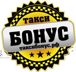 логотип Такси Бонус (Санкт-Петербург)