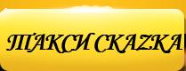 логотип Такси СкаZка (Санкт-Петербург)