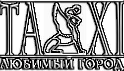 логотип Такси Любимый город (Санкт-Петербург)