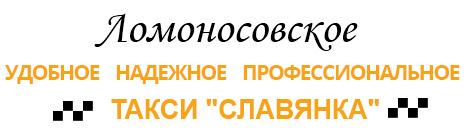 логотип такси Славянка (Ломоносов)