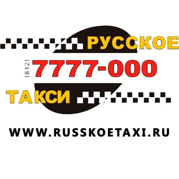 логотип Русское такси (Санкт-Петербург)