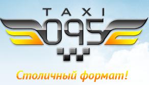 логотип Такси 095 (Москва)