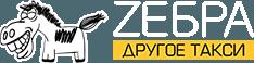 логотип Такси Zebra (Новосибирск)