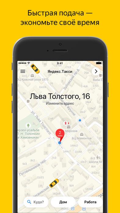 Скачать Приложение Яндекс Такси Томск img-1