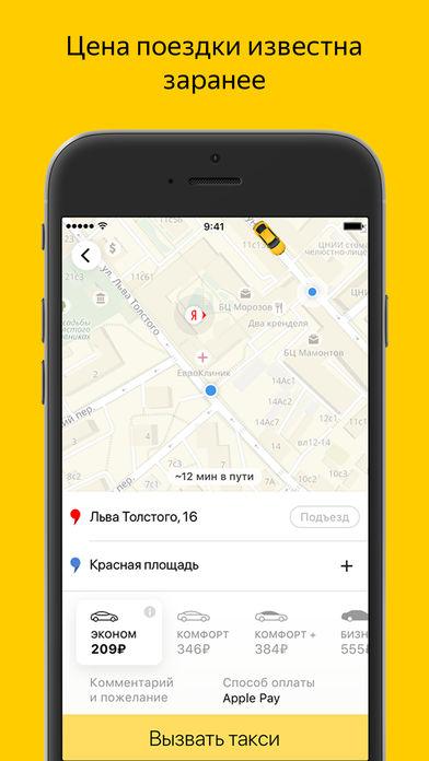 Яндекс такси тюмень скачать приложение