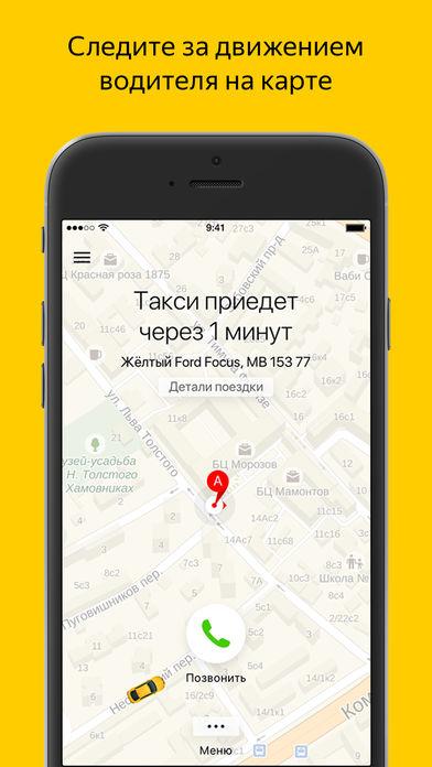 Скачать Приложение Яндекс Такси Томск - фото 11