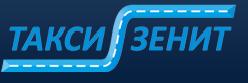 логотип Такси Зенит (Санкт-Петербург)