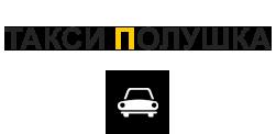 логотип Такси Полушка (Санкт-Петербург)