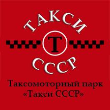 логотип Такси СССР (Санкт-Петербург)