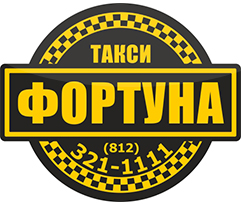 логотип Такси Фортуна (Санкт-Петербург)