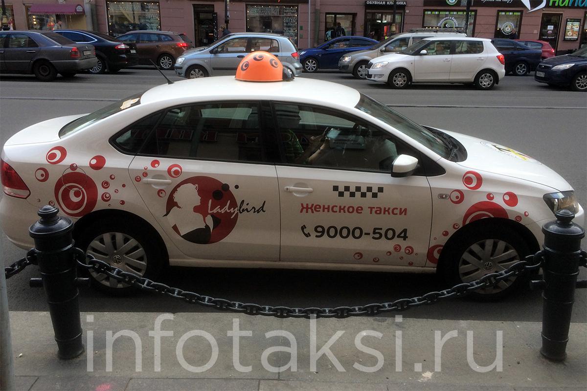 Женское такси Ladybird (Санкт-Петербург)