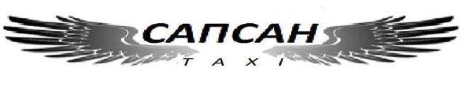 логотип Такси Сапсан (Казань)