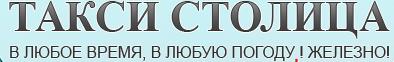 логотип Такси Столица (Казань)