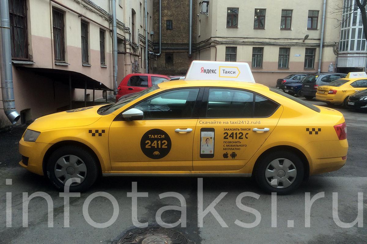автомобиль такси 2412 (Санкт-Петербург)