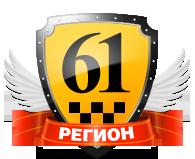 Логотип такси 61 Регион (Ростов-на-Дону)