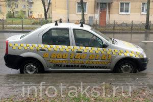 автомобиль Единое такси Колпино (Колпино, Санкт-Петербург)