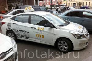 автомобиль Такси Любимый город Петербург (Санкт-Петербург)