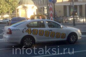 автомобиль такси 4000000 (Санкт-Петербург)
