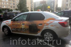Такси Драйв (Колпино, Санкт-Петербург)