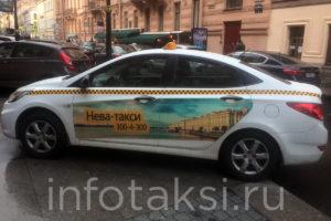 автомобиль такси Нева-такси (Санкт-Петербург)