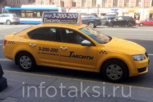 автомобиль такси Таксити (Санкт-Петербург)