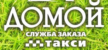 логотип Такси Домой (Омск)