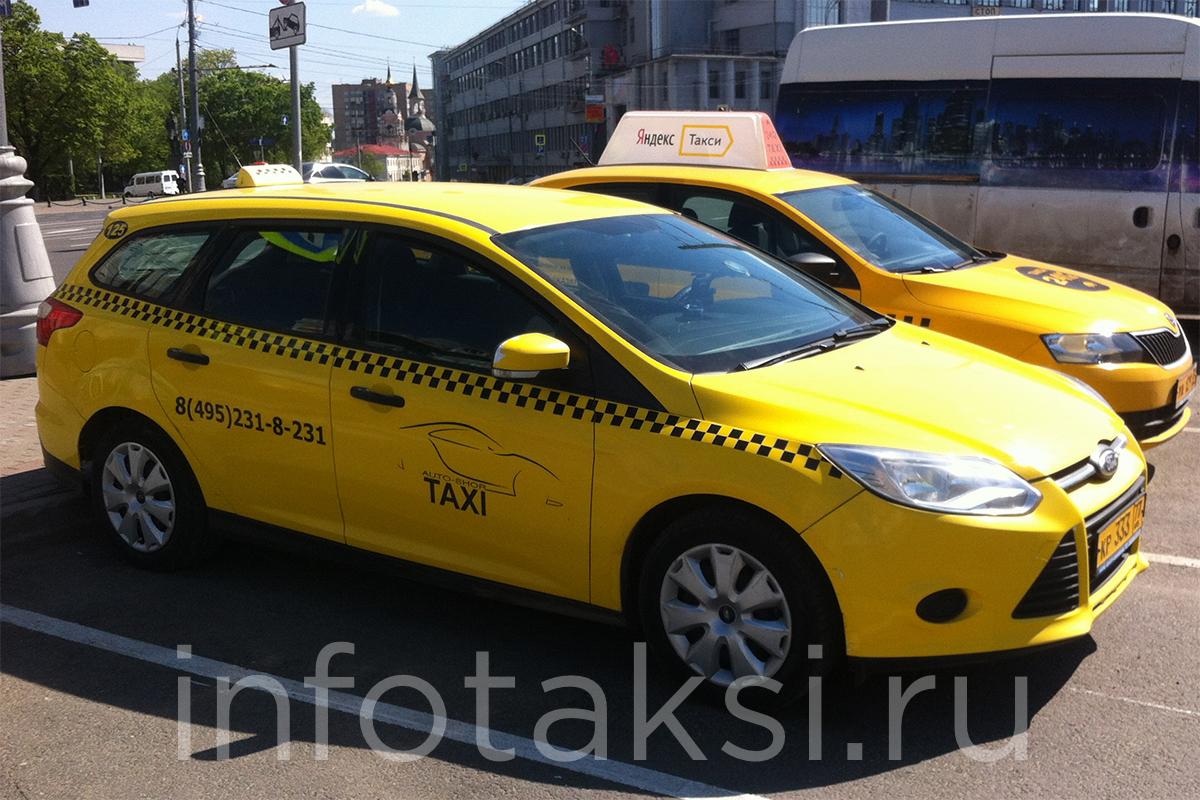 Номер Дешевого Такси