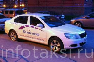 автомобиль такси Белые ночи (Санкт-Петербург)