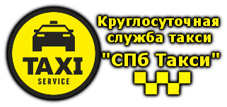 логотип спб такси (санкт-петербург)
