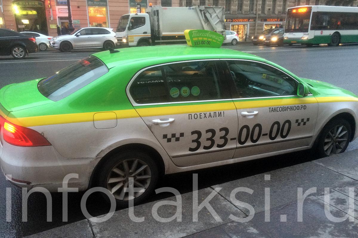 автомобиль такси Таксовичкоф (Санкт-Петербург)
